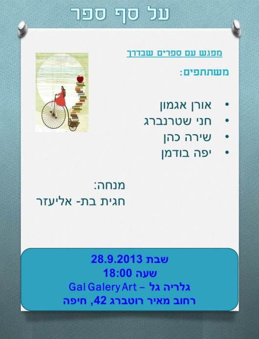 על סף ספר בחיפה בספטמבר
